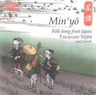 Min' Yo - Folk Song from Japan | Nimbus NI5618