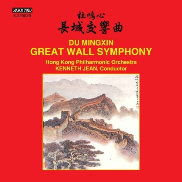 Du Mingxin - Great Wall Symphony | Marco Polo 8225828