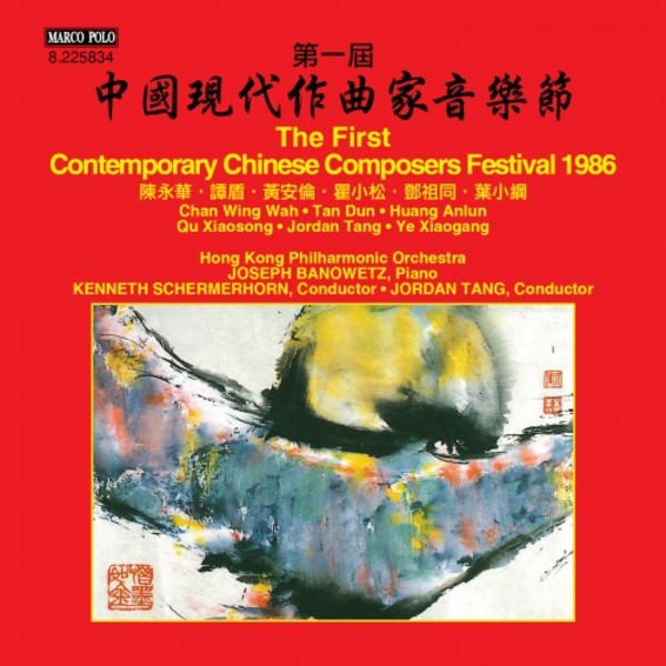 The First Contemporary Chinese Composers Festival 1986 | Marco Polo 8225834