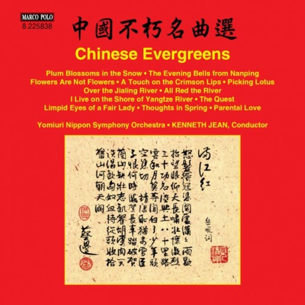 Chinese Evergreens | Marco Polo 8225838