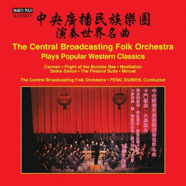 The Central Broadcasting Folk Orchestra plays Popular Western Classics | Marco Polo 8225847