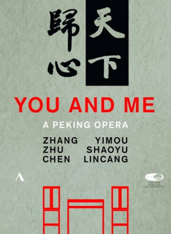 Zhu Shaoyu - You and Me: A Peking Opera (DVD) | Accentus ACC20310
